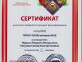 snimok_ekrana_2015-11-25_v_17.33.31