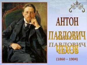 0002-002-Pisatel-A.P.CHekhov
