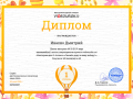Ивахно Дмитрий