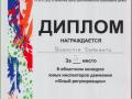 snimok_ekrana_2015-11-25_v_17.32.39
