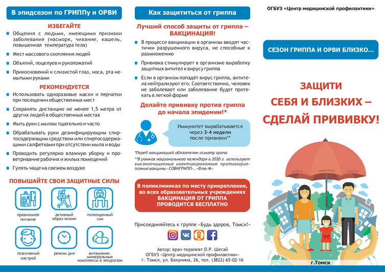 Буклет_ГРИПП_2020 1