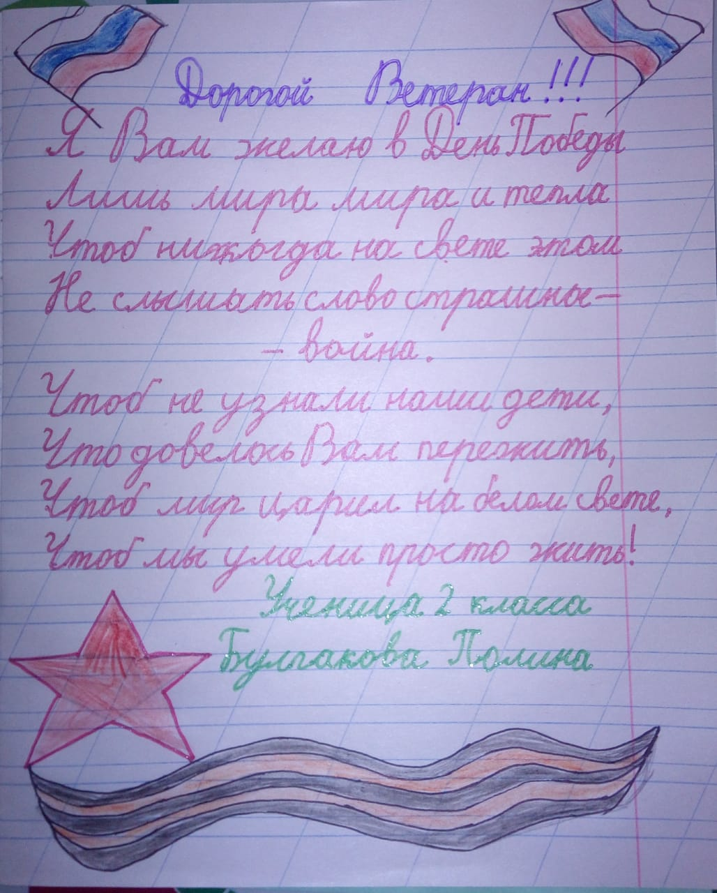 Булгакова Полина 2 класс
