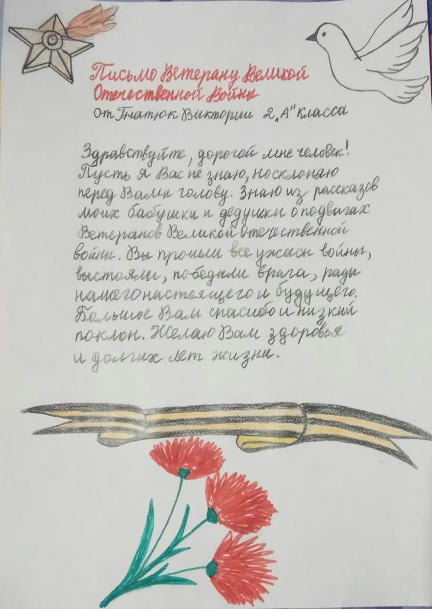 Гнатюк Виктория 2 класс