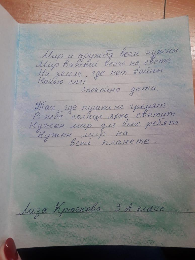 Крючкова Лиза 3 класс