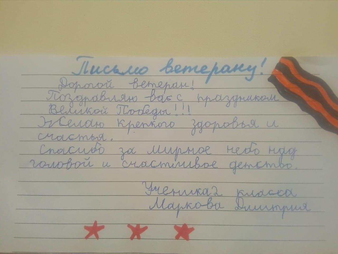 Марков Дмитрий 2 класс