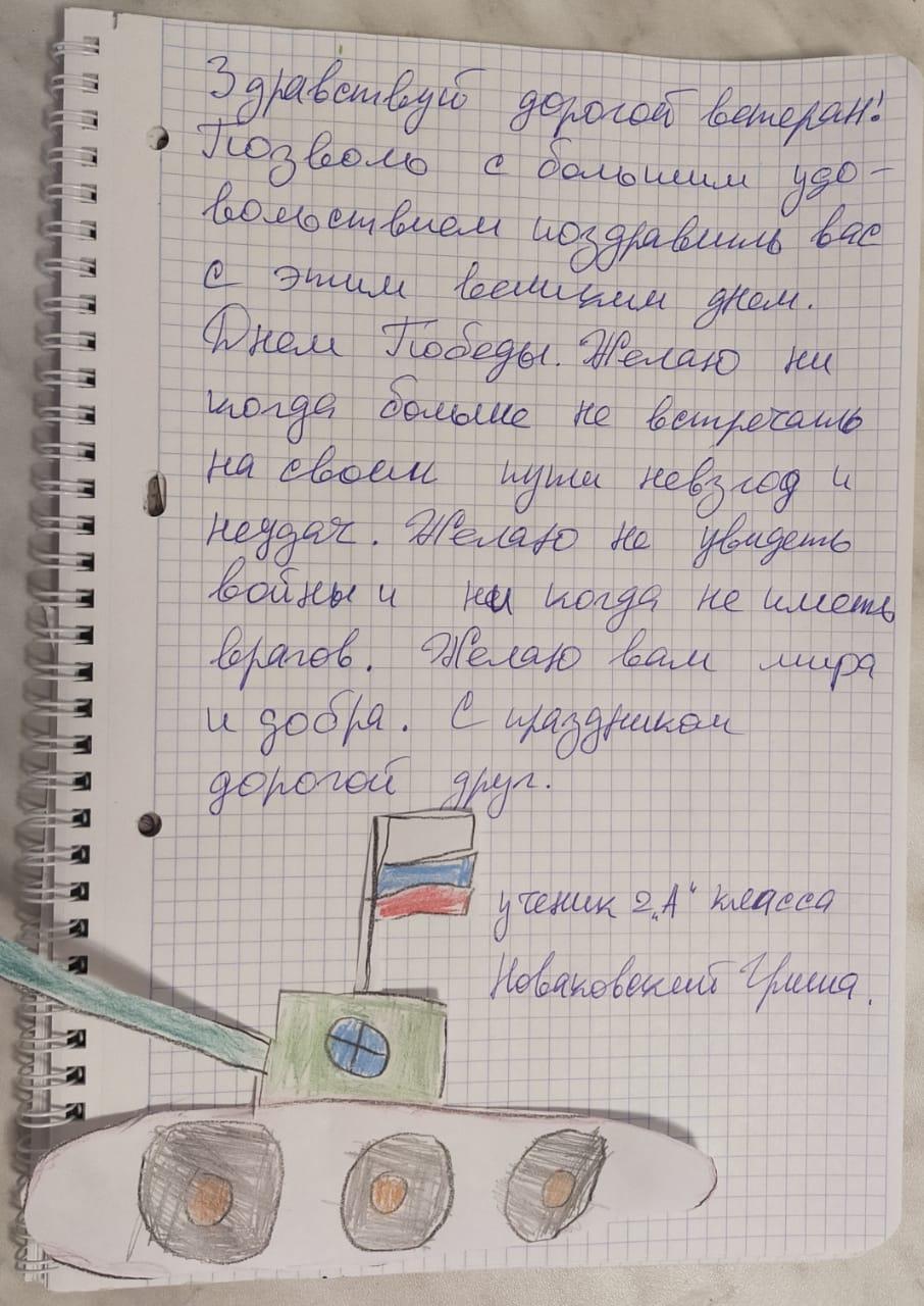 Новоковский Григорий 2 класс