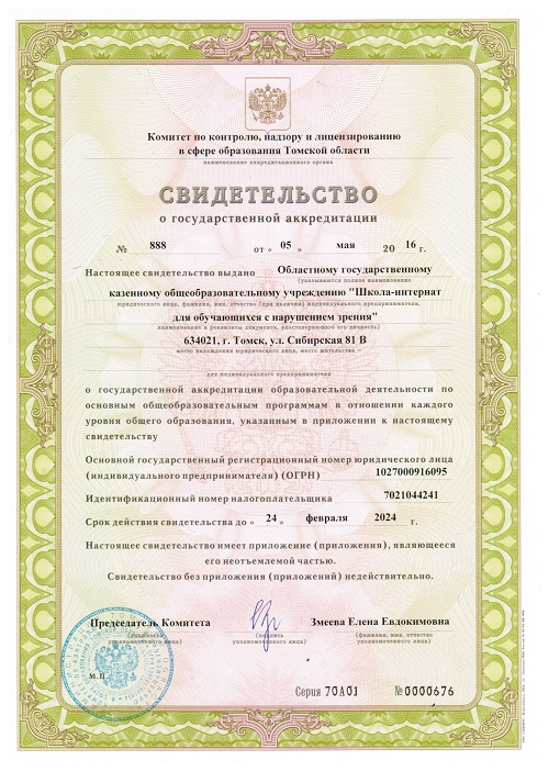 Свидетельство государственной аккредитации