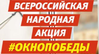 okno_pobedy_2020