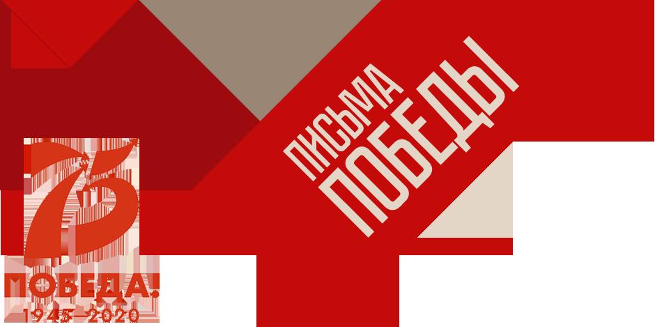 pismya_pobedy_2020